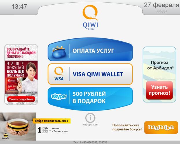 QIWI Киви  Visa QIWI Wallet