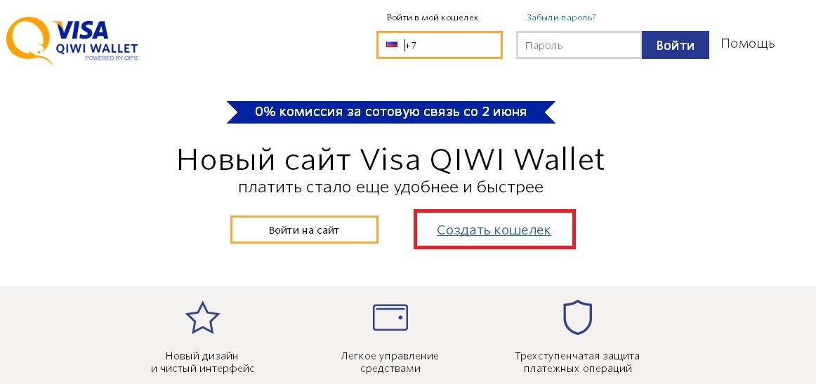 Яндекс кошелек киви регистрация
