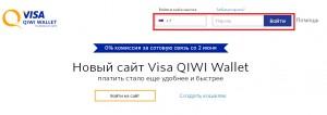 Вход в Qiwi Wallet