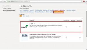 Отдел Platiza.ru