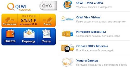 оплата киви кошелька кредитной картой втб 24