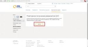 Повторное получение реквизитов QVC