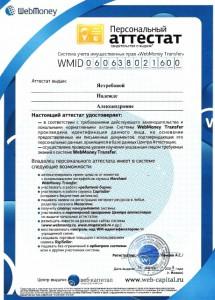 Персональный сертификат