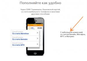 Пополнение мобильного телефона