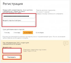 Ввод пароля QIWI