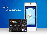 Пополнение QIWI кошелька с мобильного телефона