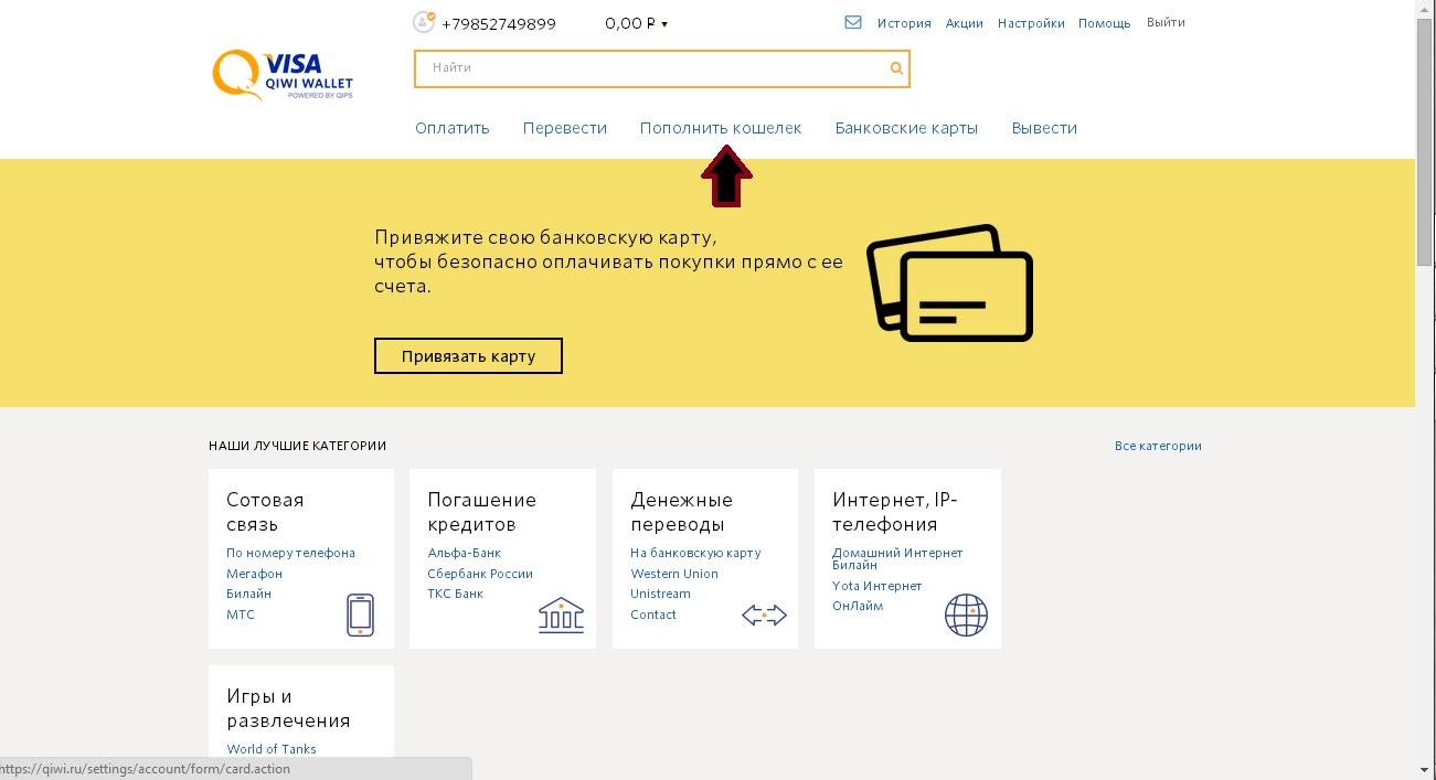 Взять потребительский кредит наличными в Москве, банк