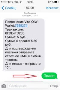 Ответное SMS