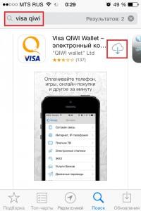 Appstore для iOS