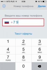 Введите номер телефона