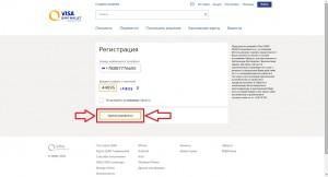 Регистрация в QIWI