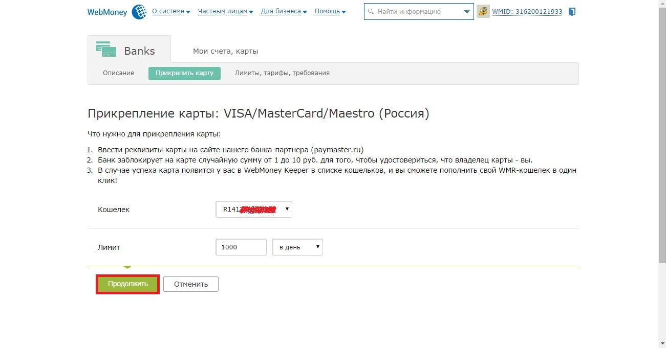 Карта visa classic дешево Ростов-на-Дону