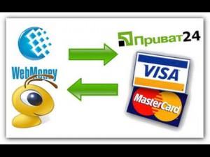Вывод денег с WebMoney на карту ПриватБанка