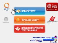 Оплачивайте с помощью QIWI Wallet