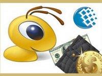 Как обменять WebMoney на Perfect Money
