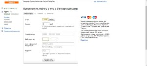 Пополнение любого счета с банковской карты
