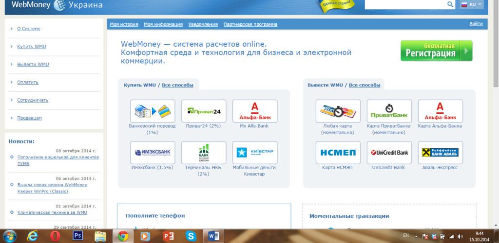 Как создать кошелек вебмани украина - Усадьба