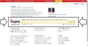 Строка Яндекс