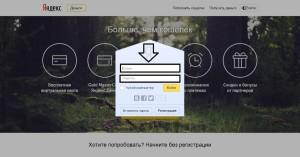 Авторизация в Яндекс-Кошелек