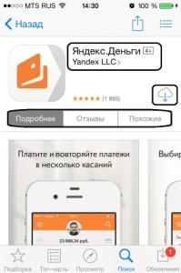 Утилита на Appstore