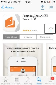 Приложение на Google Play