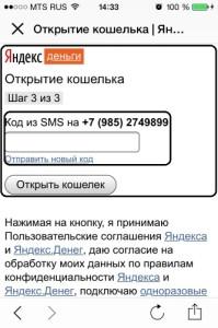 Завершение через телефон