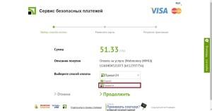 Сервис банка Приват24