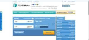 Сайт-обменник