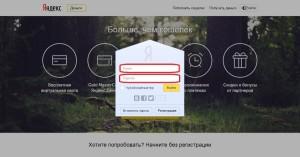 Авторизация в системе Яндекс деньги