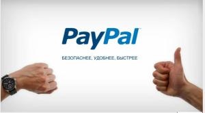 Перевести деньги с PayPal