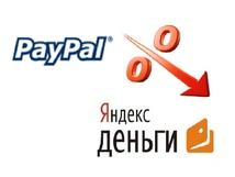 Отправить с PayPal на Яндекс.Деньги