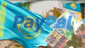 Пополнение счета РayРal в Казахстане