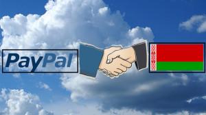 РayPal в Беларуси: регистрация, оплата