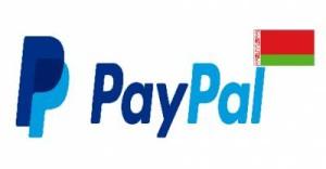 Привязать карточку к PayPal в Беларуси