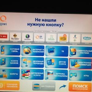Выбор раздела «Электронная коммерция»
