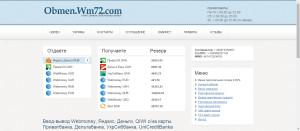 Интернет-обменник Obmen.Wm72.com