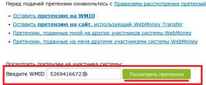 Проверка претензий к WMID на WebMoney
