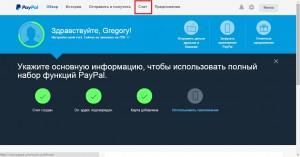 Главная страница PayPal