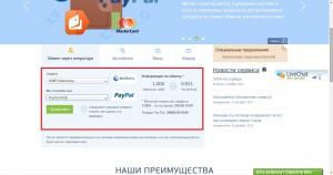 Выбор валюты в обменнике www.my-xchange.com