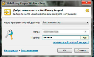 Вход в KeeperWinPro