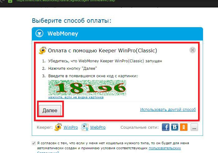 WebMoney Кошелёк » Вход