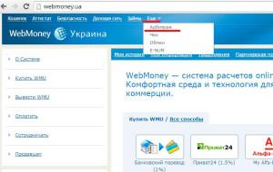 Арбитраж WebMoney