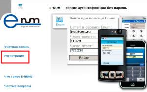 Регистрация на E-NUM