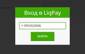 Регистрация на LiqPay