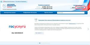 Сайт госуслуг России