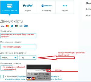 Заполнение данных кредитной карты
