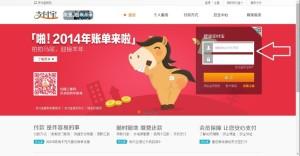 Вебсайт Alipay