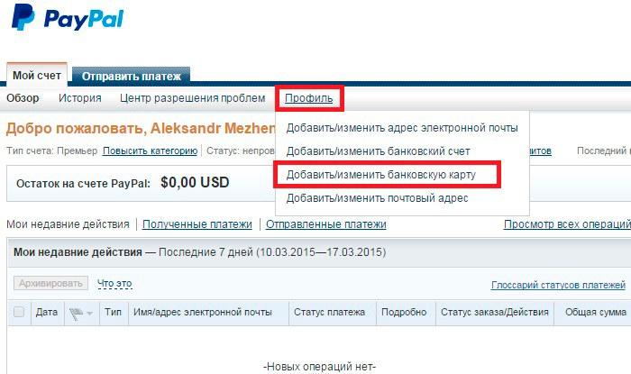 Начните принимать платежи через свой сайт - PayPal 3
