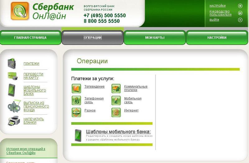 4) выберите пункт меню перевод клиенту сбербанка