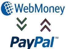 Обмен WebMoney на PayPal